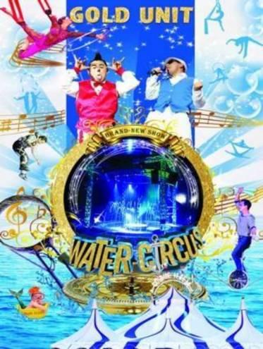 water circus 5